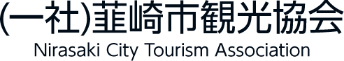 (一社)韮崎市観光協会 Nirasaki City Tourism Association
